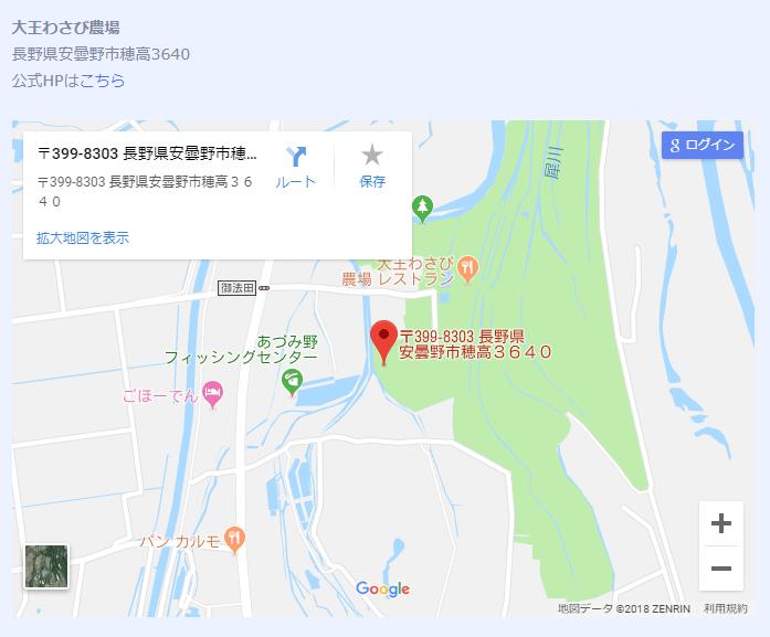 大王わさび農場アクセスマップ