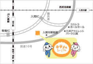 中華まんミュージアム中村屋へのアクセス