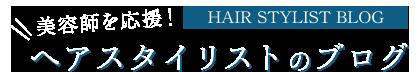 美容師を応援!ヘアスタイリストのブログ