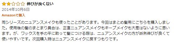 キープメイクamazon2