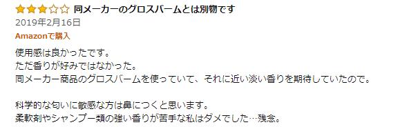 ホールドメイクamazon1