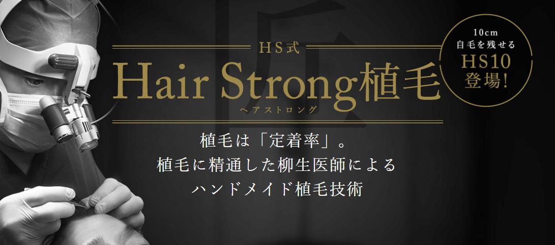 銀座HSクリニックの自毛植毛
