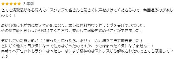 銀座HSクリニックの口コミ・評判