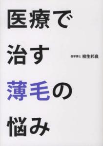 柳生医師の書籍