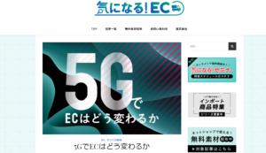 5Gの普及がライブコマース市場の拡大を後押し?
